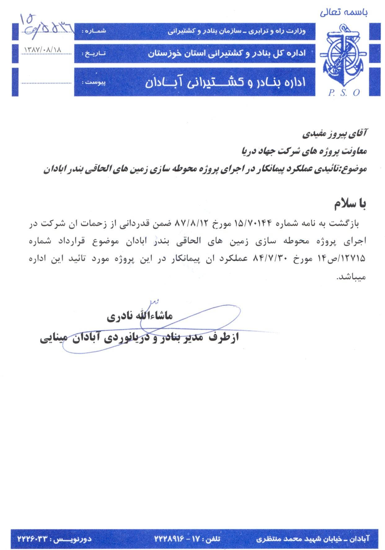 تاییدیه کارفرما برای انجام پروژه محوطه سازی زمین های الحاقی بندر آبادان