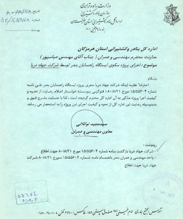 تاییدیه کارفرما برای انجام پروژه سکوی استگاه راهنمایان بندر امام خمینی